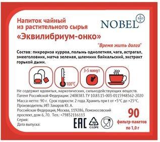 Nobelbad Напиток чайный Эквилибриум-Онко