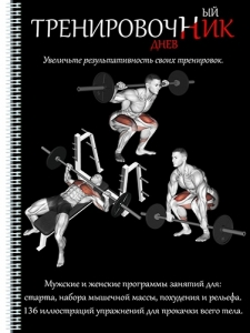 ТренировочНик (тренировочный дневник)
