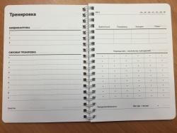Atletica Дневник для тренировок