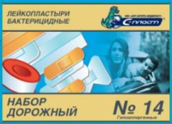 """Лейкопластырь С-пласт набор """"Дорожный"""" №14"""