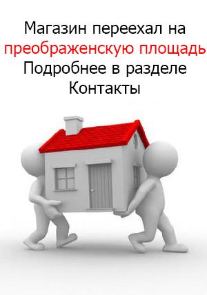 Магазин закрыт, ждем вас на Преображенской площади или можем отправить к  вам курьера 0cce5958d16