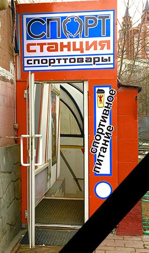 Магазин спортивного питания рядом с метро Октябрьское поле 6ec39a1d2c6